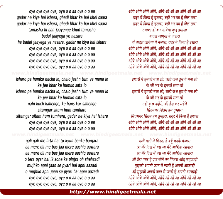 lyrics of song Oye Oye