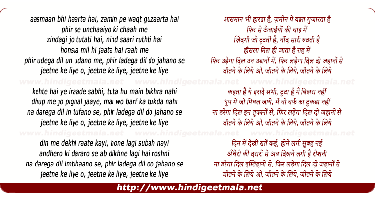 lyrics of song Jitne Ke Liye
