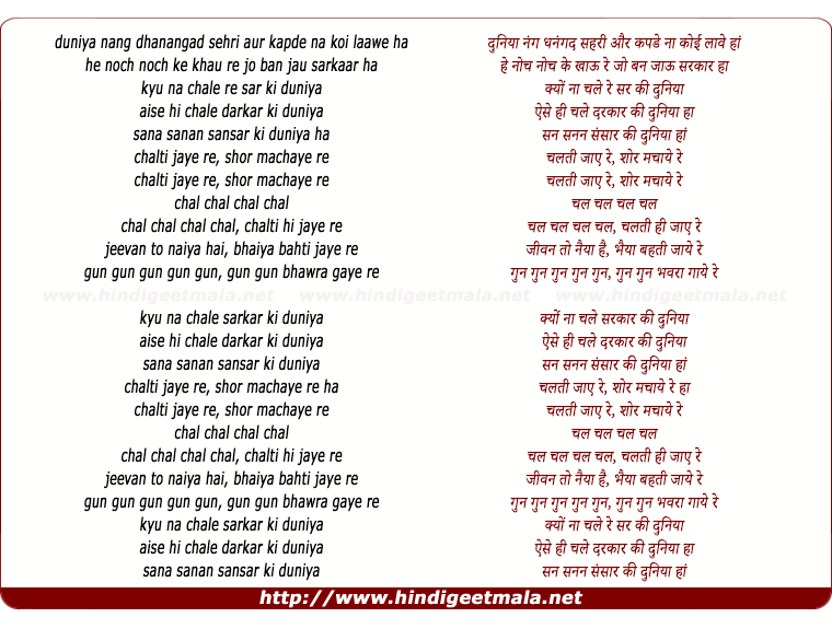 lyrics of song Sarkaar Ki Duniya