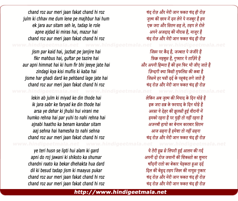 lyrics of song Chand Roj