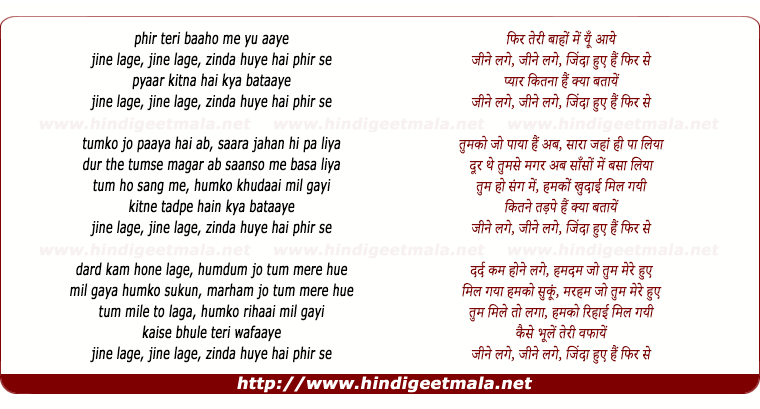 lyrics of song Phir Teri Bahon Me