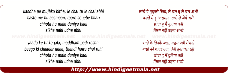 lyrics of song Chhota Hun Main