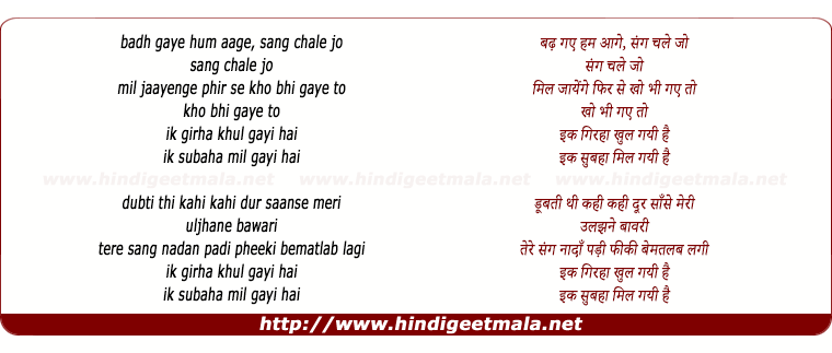 lyrics of song Girhaa