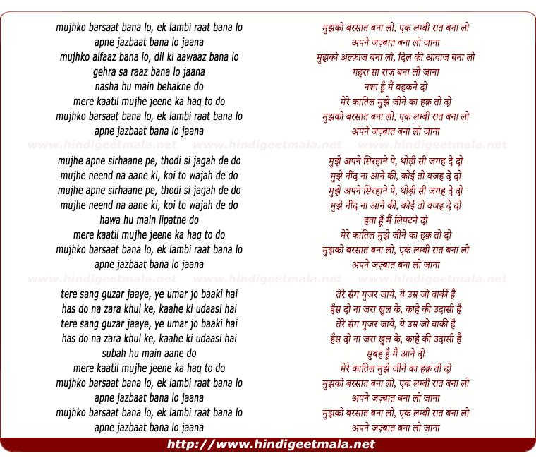 lyrics of song Mujhko Barsat Bana Lo