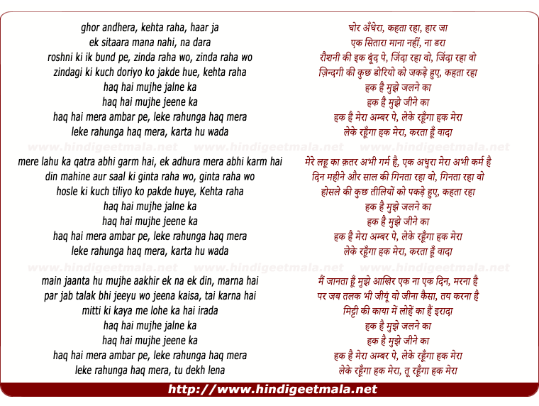 lyrics of song Hak Hai