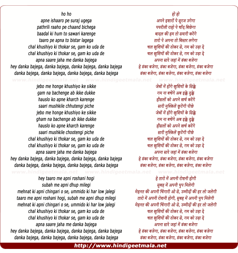 lyrics of song Danka Bajegaa