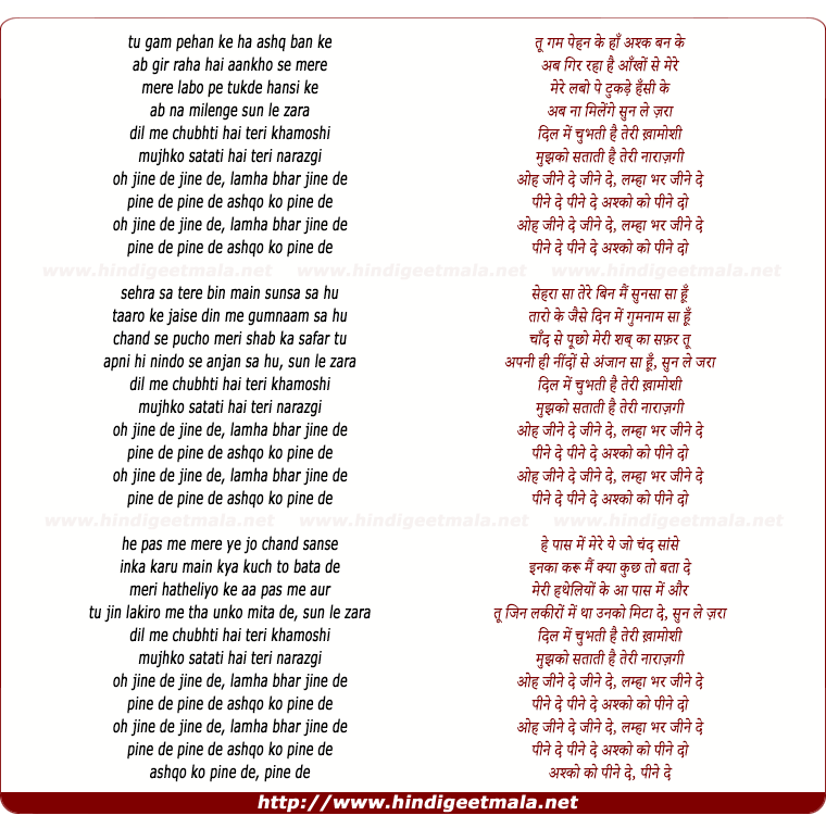 lyrics of song Tu Gham Pehan Ke (Sad)