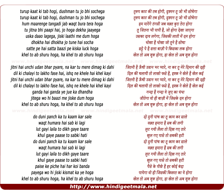 lyrics of song Khel To Ab Shuru Hoga