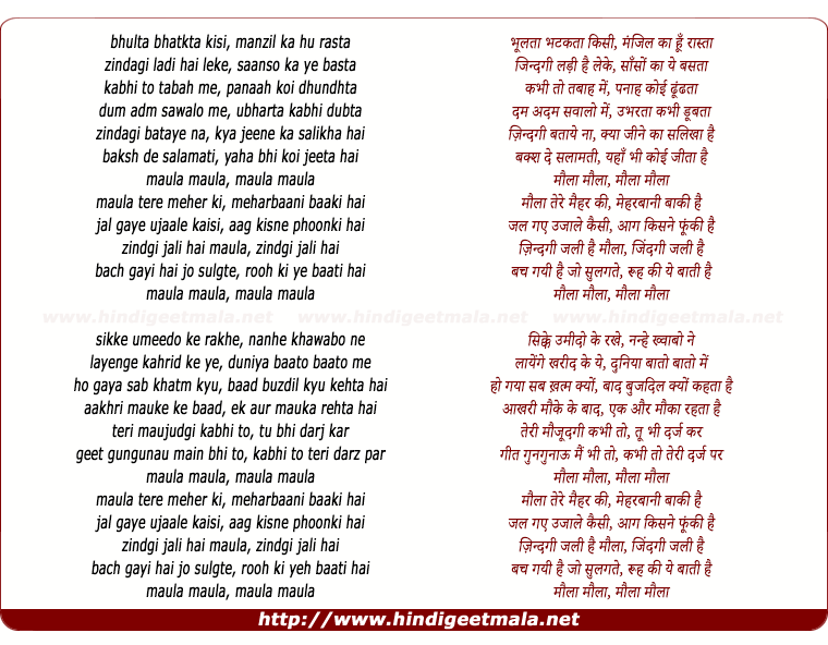 lyrics of song Maula (Nandini Srikar)