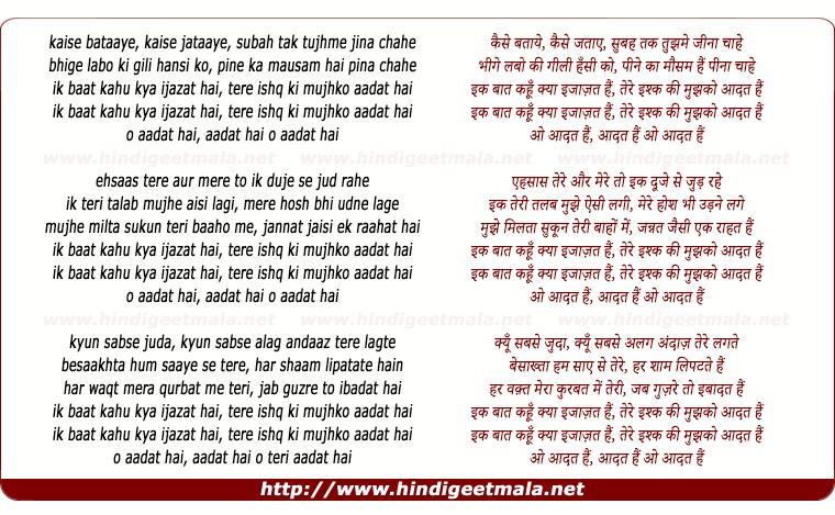 lyrics of song Ijazat