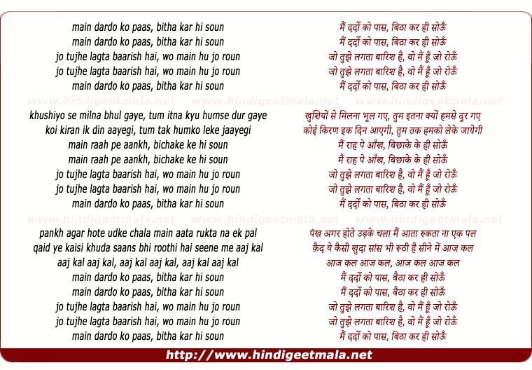 lyrics of song Dard