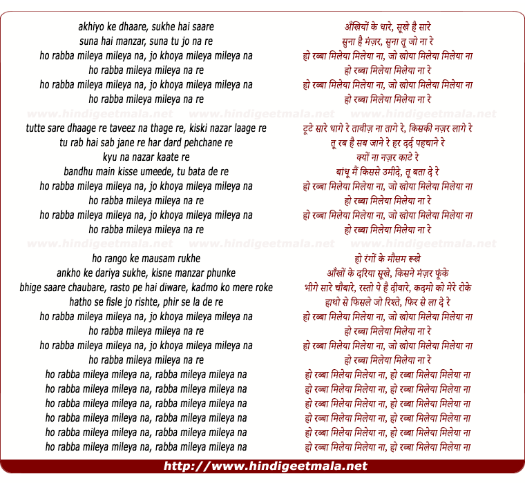 lyrics of song Rabba Mileya