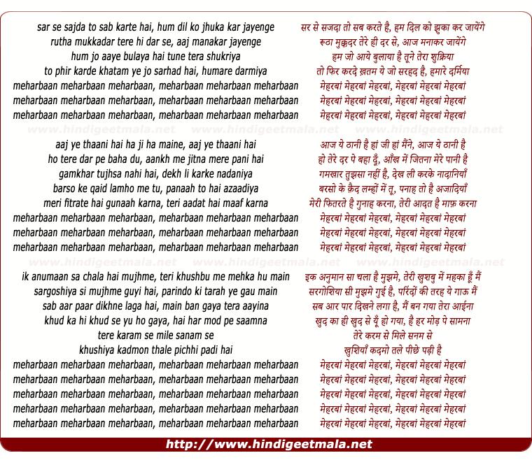 lyrics of song Sar Se Sajda (Meherbaan)