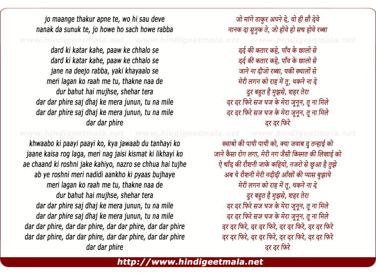 lyrics of song Mera Junoon