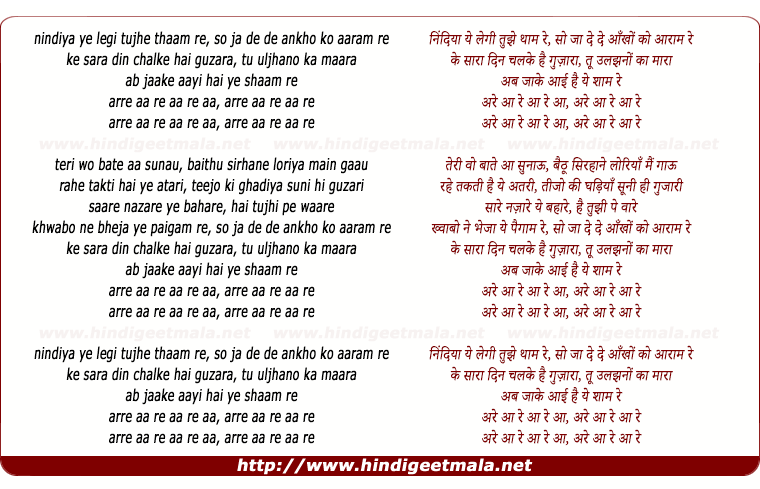 lyrics of song Nindiya