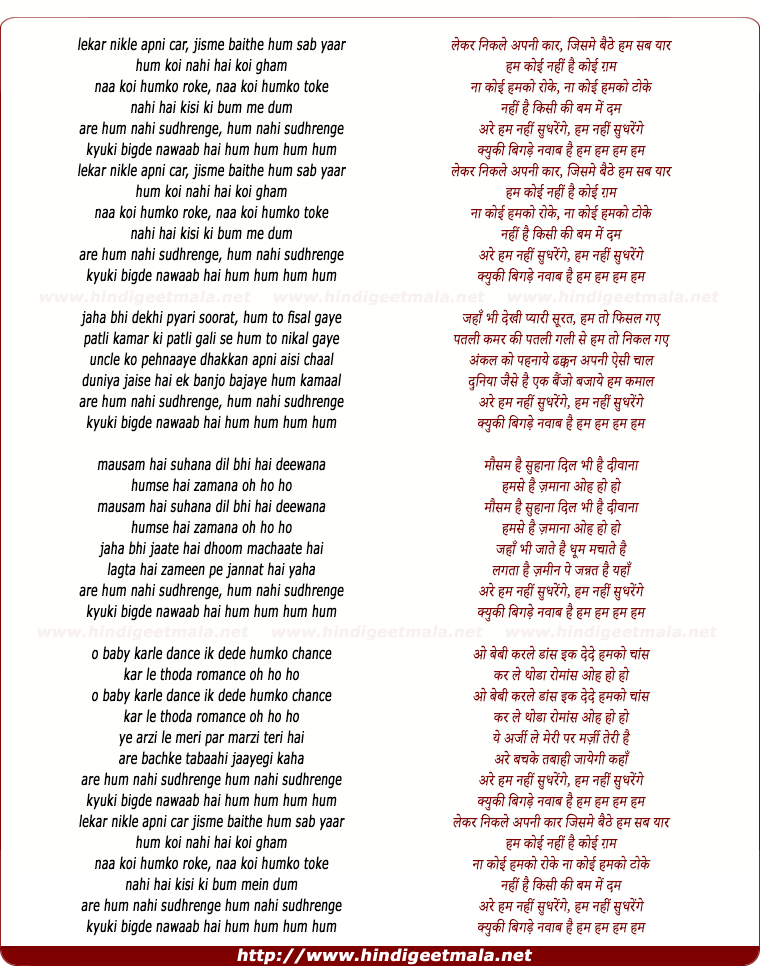 lyrics of song Bum Me Dum