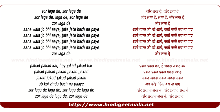 lyrics of song Zor Laga De