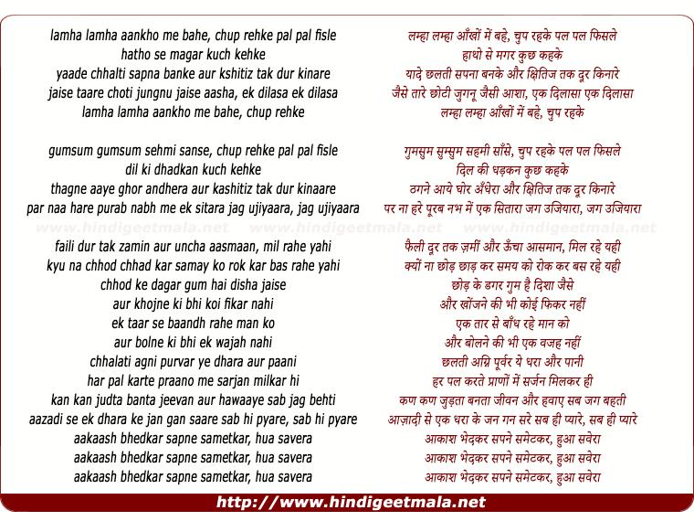 lyrics of song Ek Dhara Ek Jan Gan