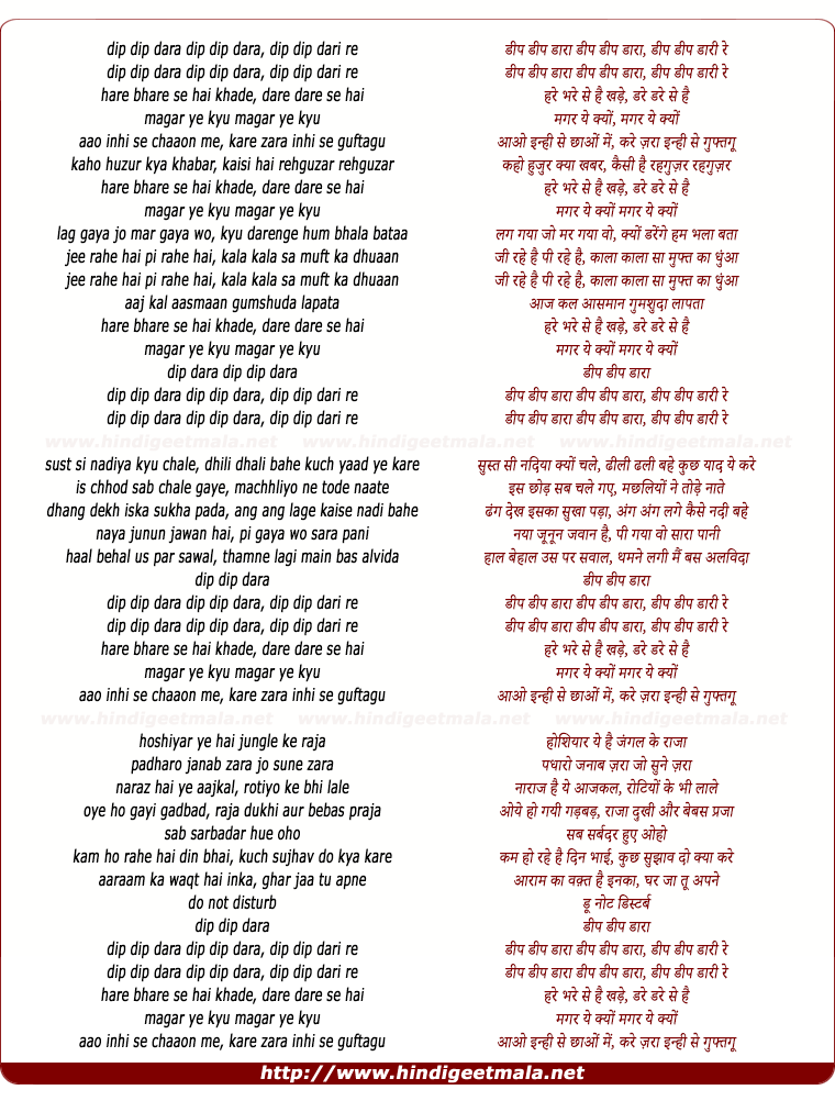 lyrics of song Dip Dip Dara