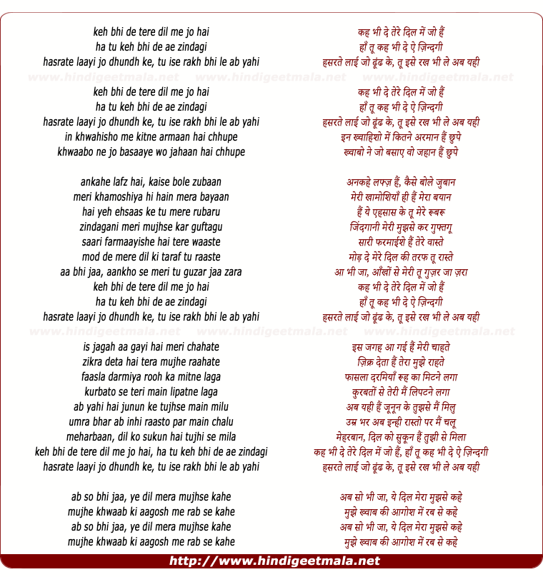 lyrics of song Keh Bhee De