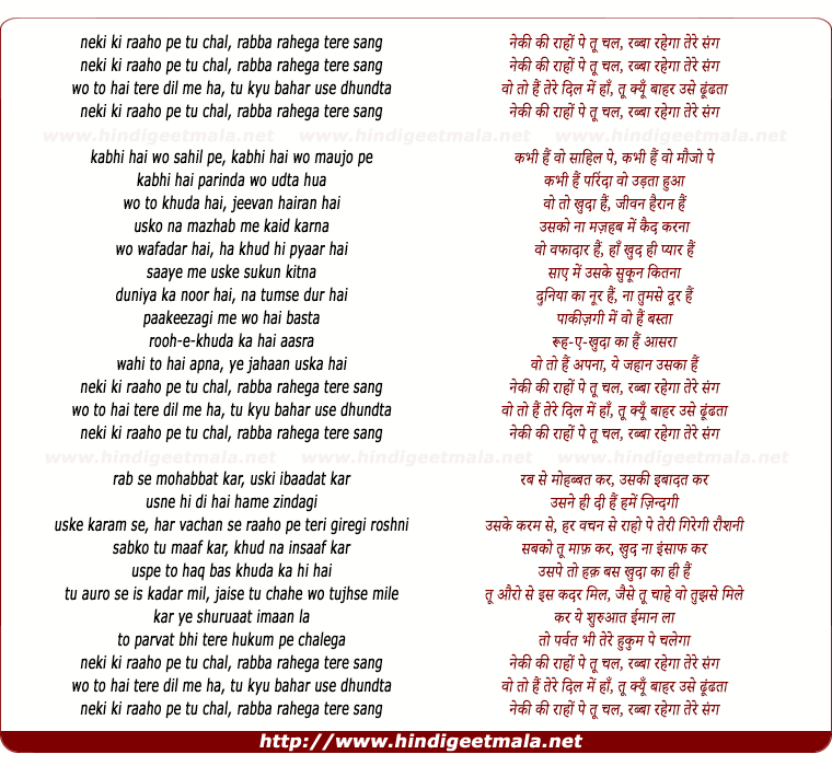 lyrics of song Neki Kee Raah