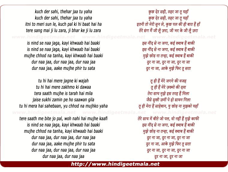 lyrics of song Kuchh Der
