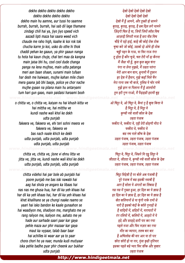 lyrics of song Chitta Ve