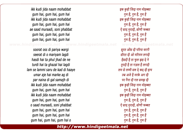lyrics of song Ikk Kudi