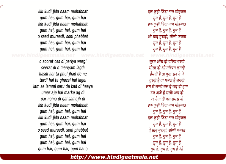 lyrics of song Ikk Kudi (Reprised Version)