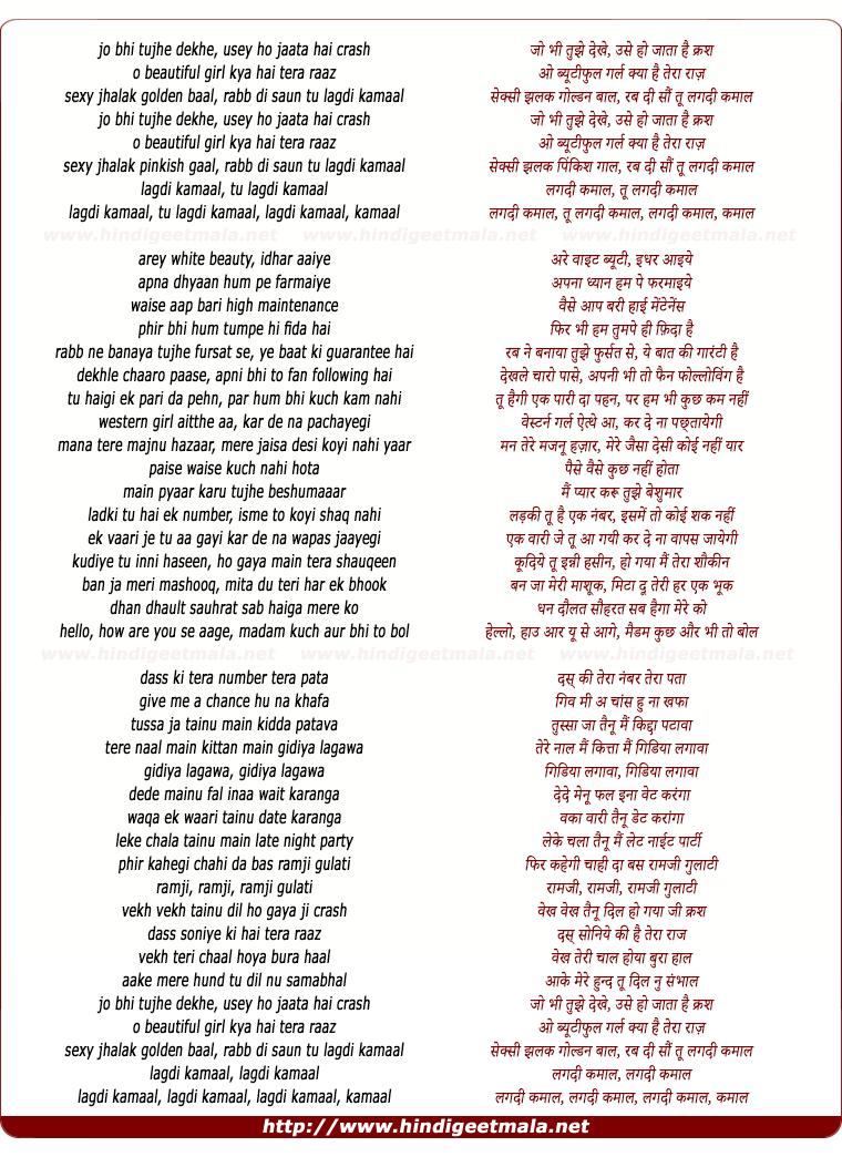 lyrics of song Beautiful Girl