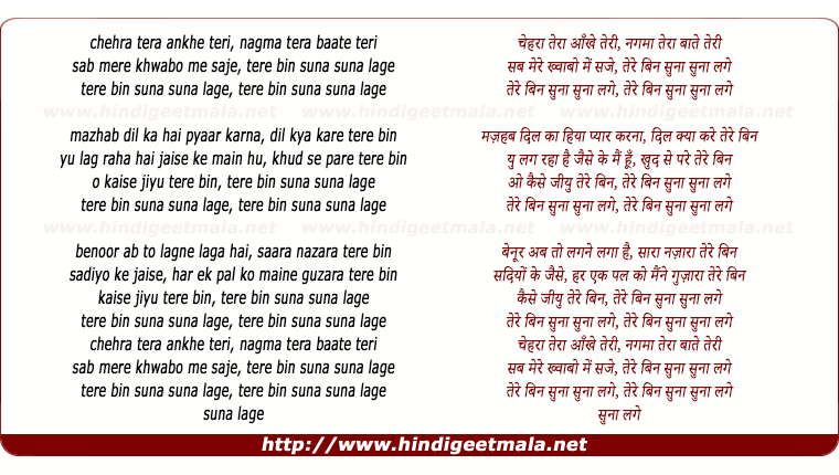 lyrics of song Chehra Tera Ankhein Teri