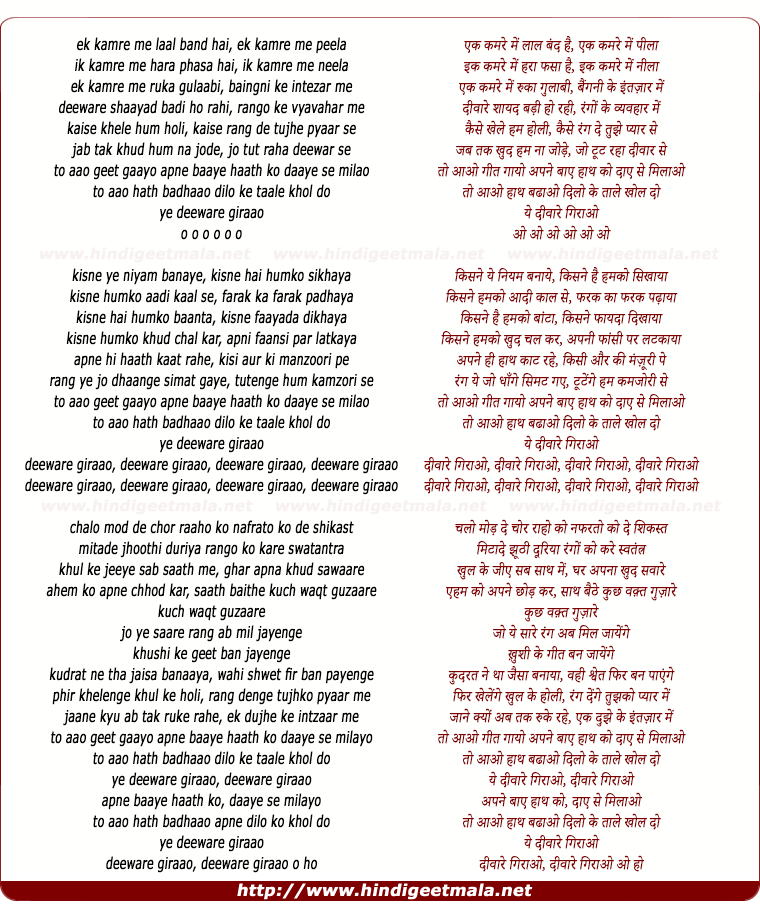 lyrics of song Deewaren - Unity Song