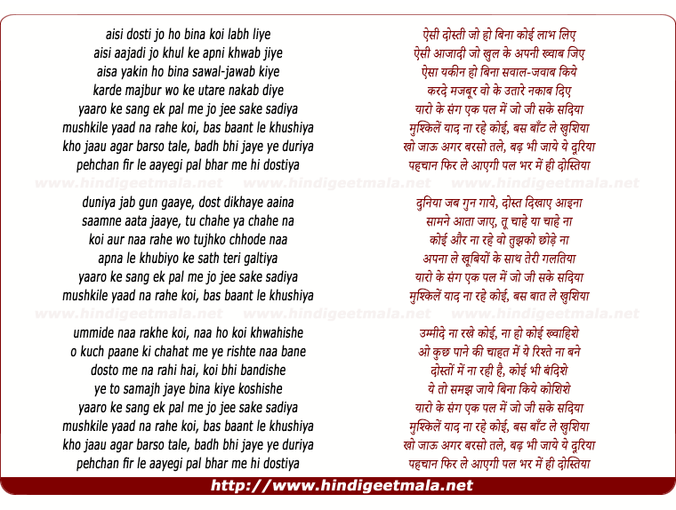 lyrics of song Dostiyaan (A Tribute To Friendship)