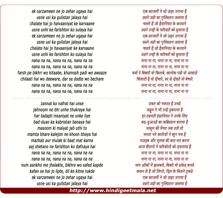 lyrics of song Ek Sarzameen