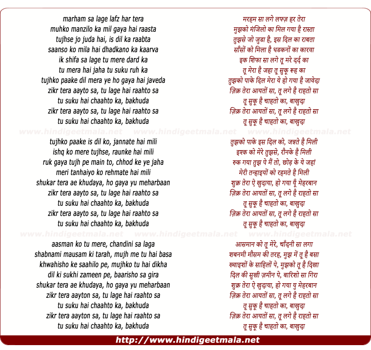 lyrics of song Zikr Tera