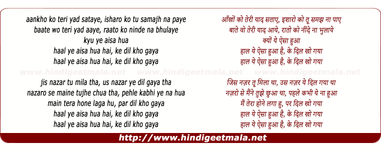 lyrics of song Haal