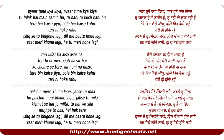 lyrics of song Ishq Se Tu