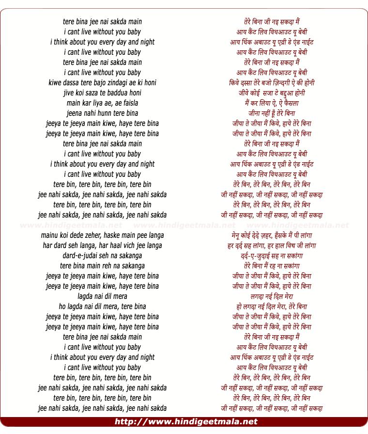 lyrics of song Jeeya Te Jeeya