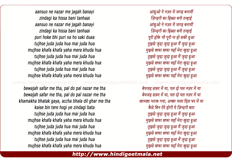 lyrics of song Judaa (Asees Kaur)