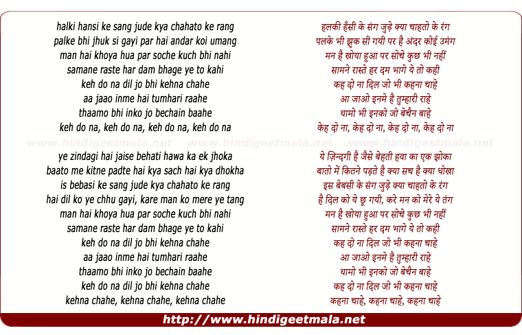lyrics of song Keh Do Na