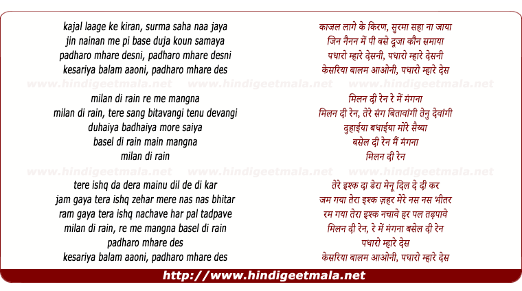 lyrics of song Kesariya