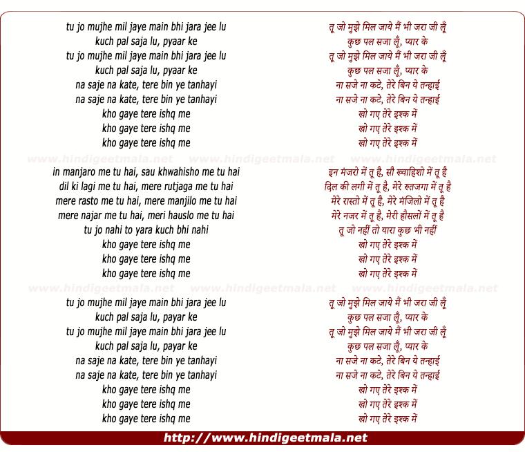 lyrics of song Kho Gaye