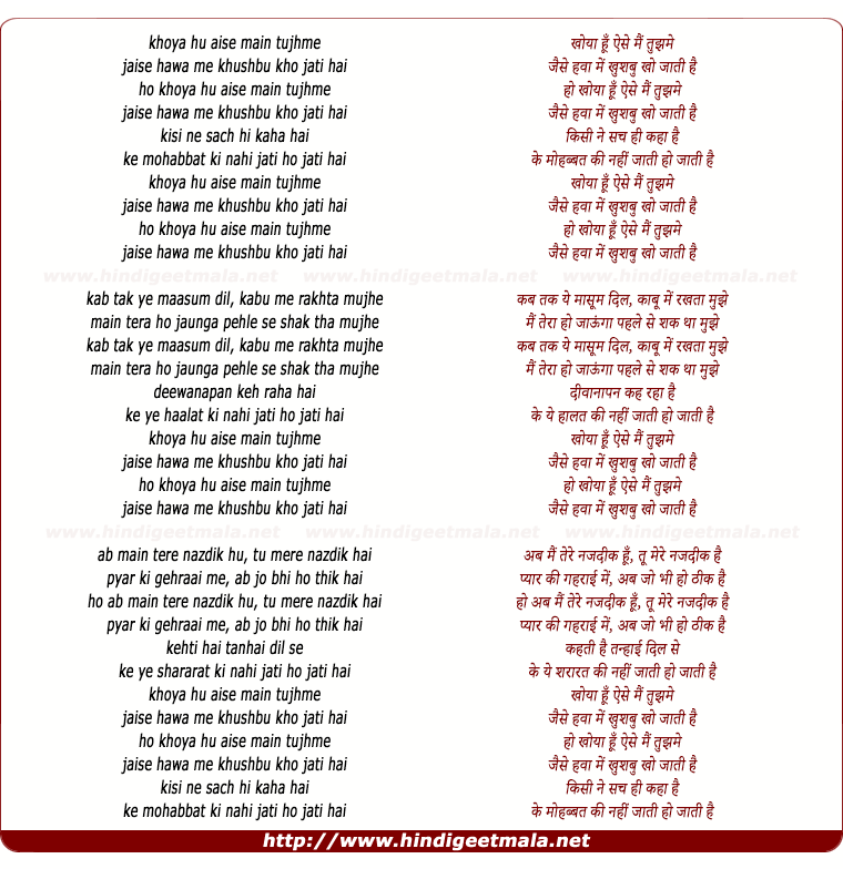 lyrics of song Khoya Hun Main