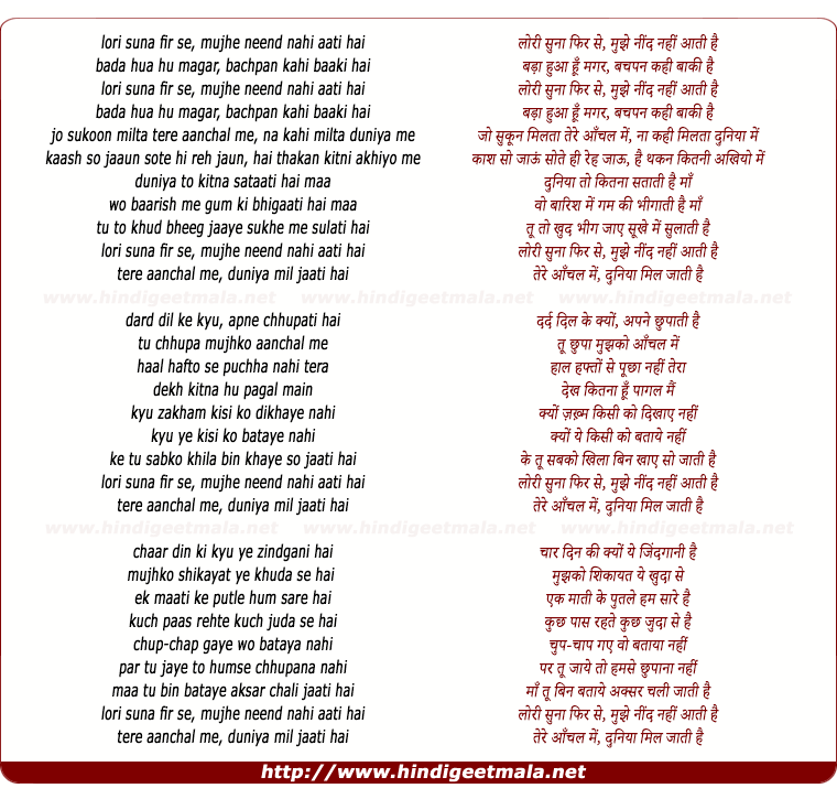 lyrics of song Lori Suna