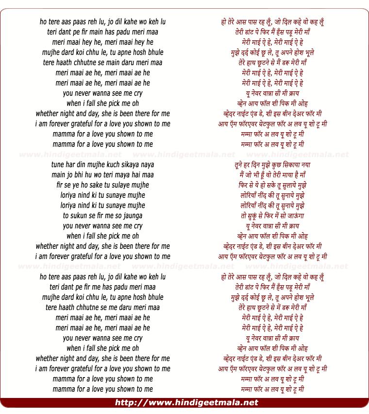 lyrics of song Maai (Rapperiya Baalam)