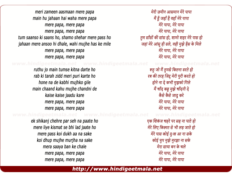 lyrics of song Mere Papa (Tulsi Kumar)