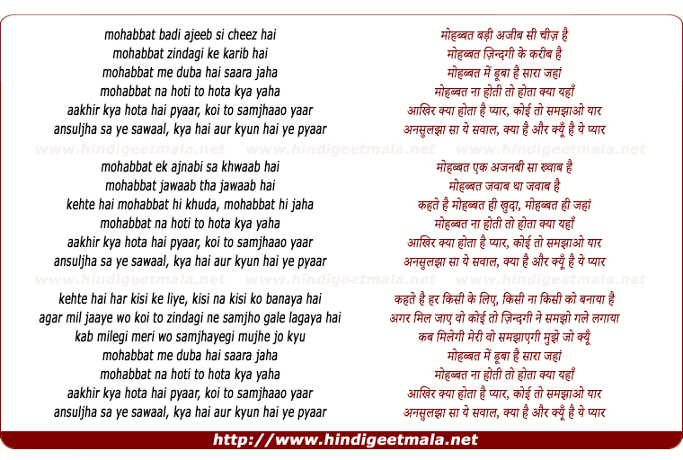 lyrics of song Mohabbat (Aditya Narayan)
