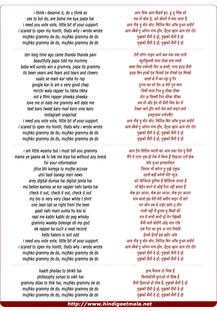 lyrics of song Mujhko Grammy De Do