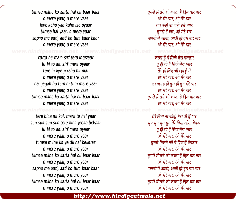 lyrics of song O Mere Yaar