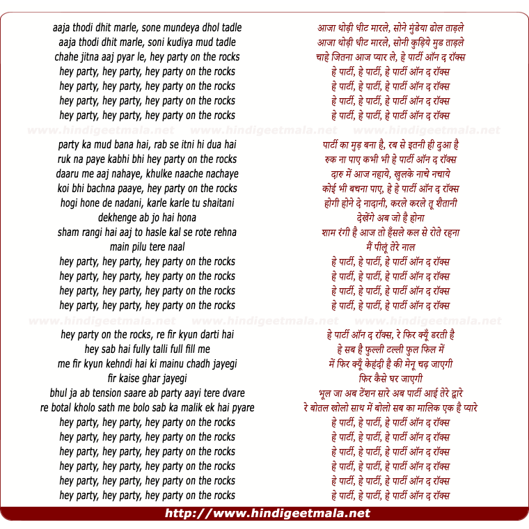 lyrics of song Party On The Rocks